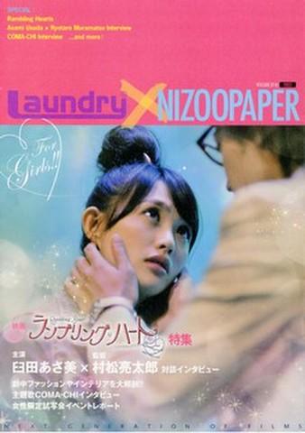 映画チラシ: ランブリング・ハート(冊子・Laundry×NIZOOPAPER)