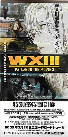 WXIII機動警察パトレイバー(割引券)