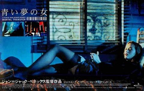 映画チラシ: 青い夢の女(ヨコ位置)