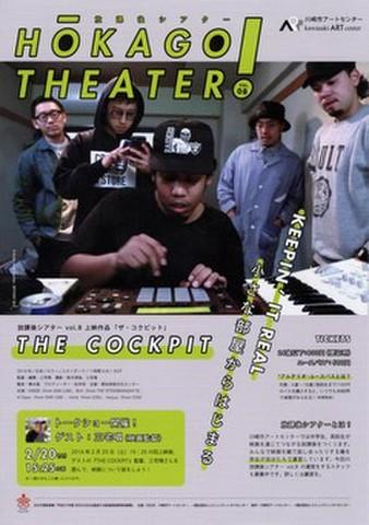 映画チラシ: ザ・コクピット(A4判・放課後シアター)