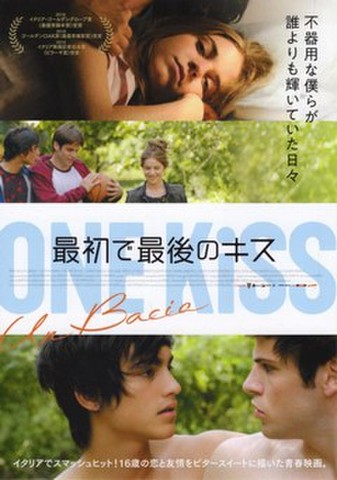 映画チラシ: 最初で最後のキス(小型・2枚折)