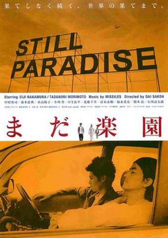 映画チラシ: まだ楽園