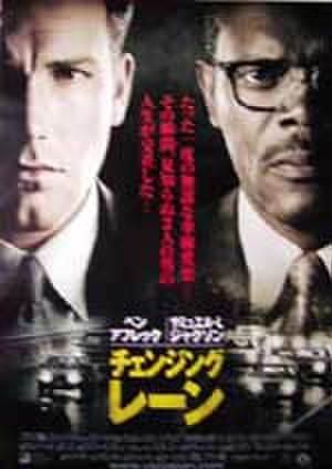映画ポスター0096: チェンジング・レーン