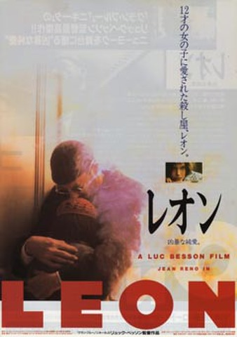 映画チラシ: レオン(リュック・ベッソン)