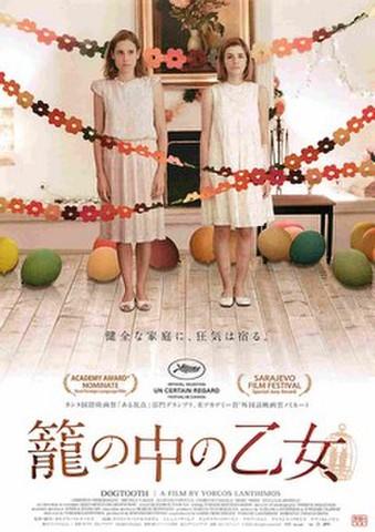 映画チラシ: 籠の中の乙女(裏面:右下写真なし)