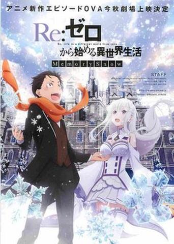 映画チラシ: Re:ゼロから始める異世界生活 MemorySnow(題字上)