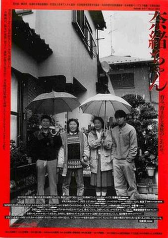 映画チラシ: 奈緒ちゃん(裏面題字上中央)