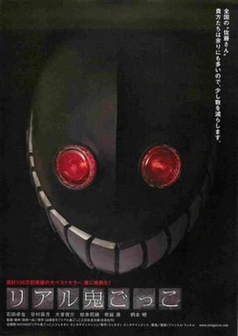 映画チラシ: リアル鬼ごっこ(石田卓也)(人物なし)