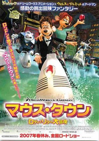 映画チラシ: マウス・タウン ロディとリタの大冒険