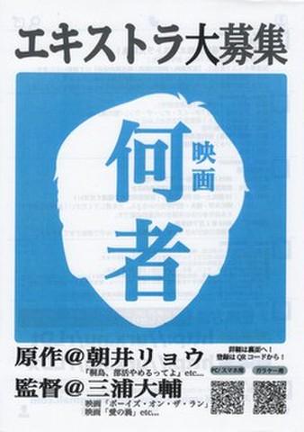 映画チラシ: 何者(A4判・2色刷・エキストラ大募集)