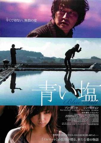 映画チラシ: 青い塩