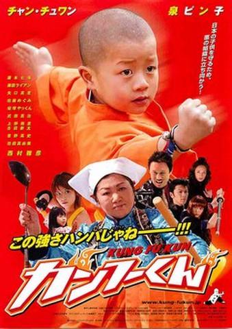 映画チラシ: カンフーくん(赤地)