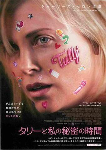 映画チラシ: タリーと私の秘密の時間