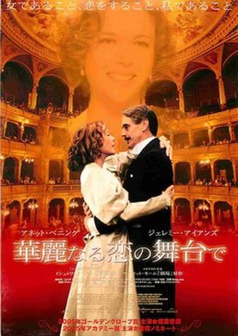 映画チラシ: 華麗なる恋の舞台で