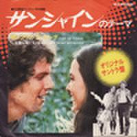 EPレコード227: サンシャイン