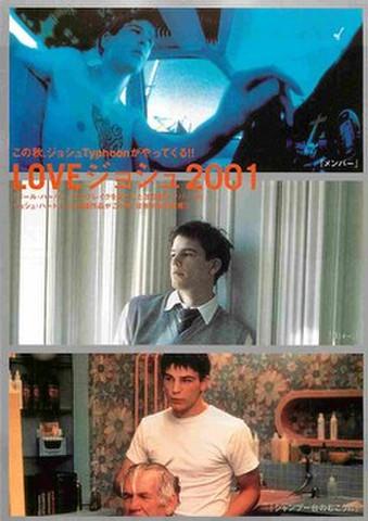 映画チラシ: 【ジョシュ・ハートネット】LOVEジョシュ2001