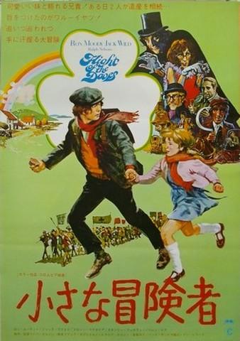 映画ポスター1606: 小さな冒険者