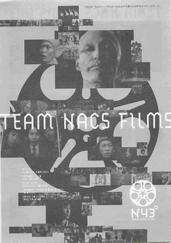 映画チラシ: TEAM NACS FILMS N43°