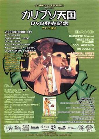 映画チラシ: カリプソ天国(DVD発売記念先行上映会)