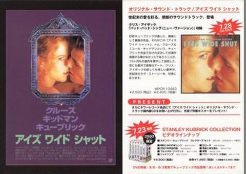 映画チラシ: アイズ・ワイド・シャット(小型・タワーレコード発行・プレゼント応募ハガキ)