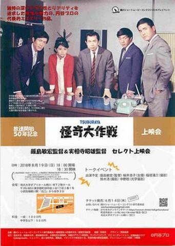 映画チラシ: 怪奇大作戦(A4判・放送開始50周年記念上映会)