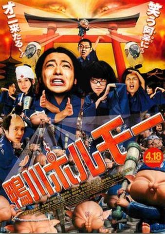 映画チラシ: 鴨川ホルモー(笑う阿呆に~)