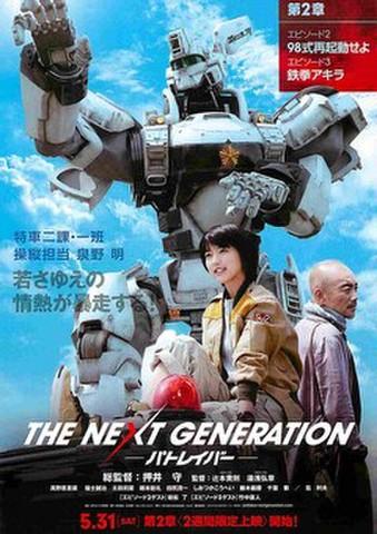 映画チラシ: THE NEXT GENERATION パトレイバー 第2章