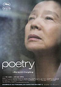 韓国チラシ128: ポエトリー アグネスの詩