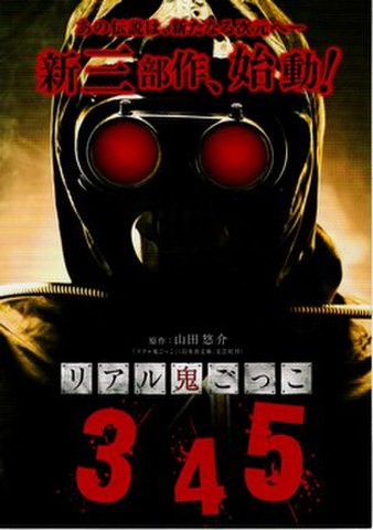 映画チラシ: リアル鬼ごっこ 3/4/5(3枚折)