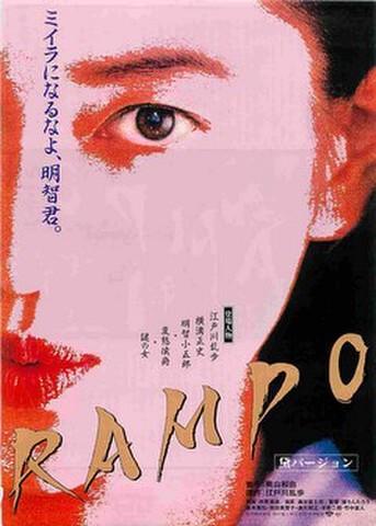 映画チラシ: RAMPO 黛バージョン