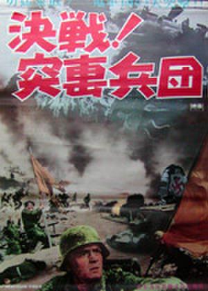 映画ポスター0004: 決戦!突撃兵団