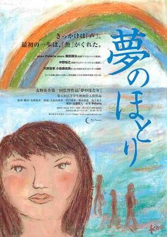 映画チラシ: 夢のほとり(友野祐介)
