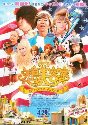 映画チラシ: 矢島美容室 夢をつかまネバダ(まさかの映画化!)