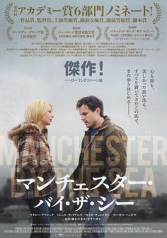 映画チラシ: マンチェスター・バイ・ザ・シー(邦題白)