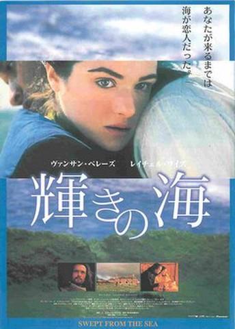 映画チラシ: 輝きの海