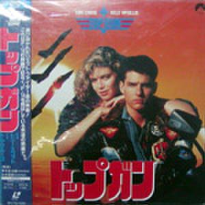 レーザーディスク004: トップガン