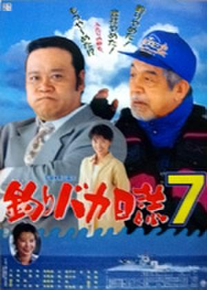 映画ポスター0237: 釣りバカ日誌7
