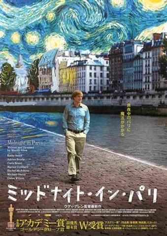 映画チラシ: ミッドナイト・イン・パリ(題字白)