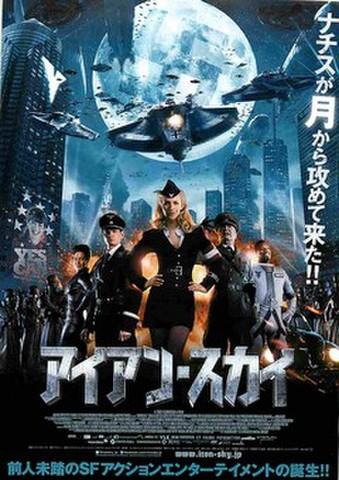 映画チラシ: アイアン・スカイ(ナチスが~コピー縦)