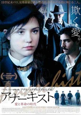 映画チラシ: アナーキスト 愛と革命の時代
