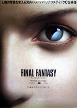 映画ポスター0269: ファイナルファンタジー