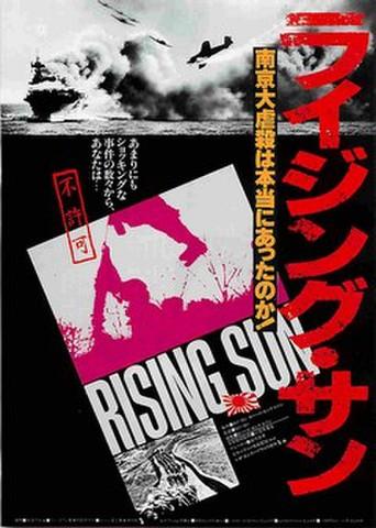 映画チラシ: ライジング・サン(ドキュメンタリー)