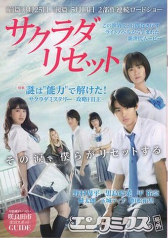 映画チラシ: サクラダリセット 前篇/後篇(冊子・エンタミクス)