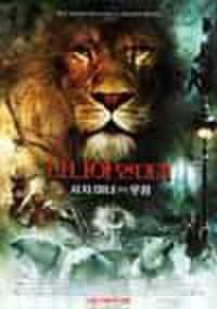 韓国チラシ874: ナルニア国物語 第1章ライオンと魔女