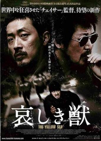 映画チラシ: 哀しき獣(アップ2人)