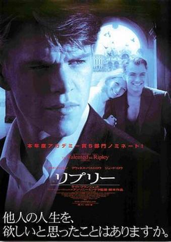映画チラシ: リプリー(下部・他人の人生を~の文字あり)