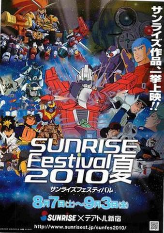 映画チラシ: サンライズフェスティバル2010夏 無敵超人ザンボット3/機動戦士ガンダム/勇者エクスカイザー/他