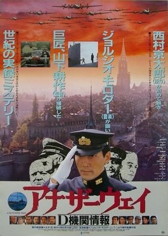 映画ポスター1536: アナザーウェイ D機関情報