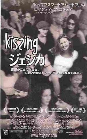 Kissingジェシカ(半券)