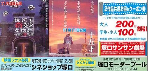 世にも奇妙な物語 映画の特別編/十五才 学校IV(割引券)